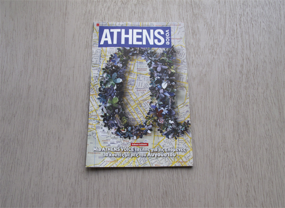 news - athens voice